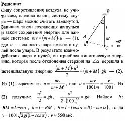 Решение задач по физике №31. Физические основы механики. Динамика.