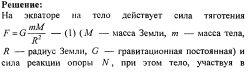 Решение задач по физике №33. Физические основы механики. Динамика.