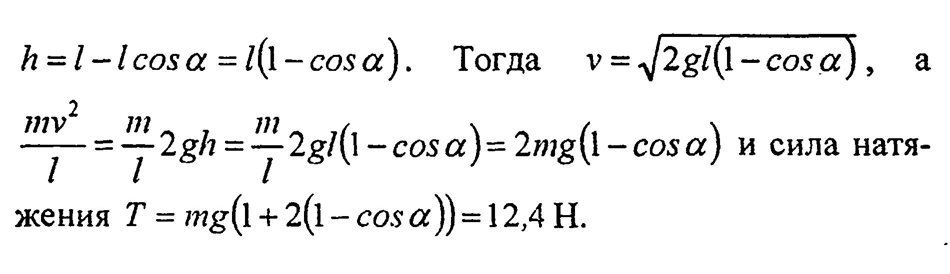 Как найти силу, если известны: скорость, время и масса