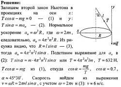 Решение задач по физике №36. Физические основы механики. Динамика.