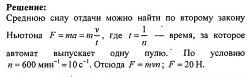 Решение задач по физике №37. Физические основы механики. Динамика.