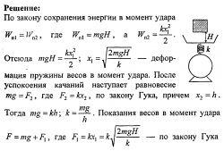 Решение задач по физике №38. Физические основы механики. Динамика.