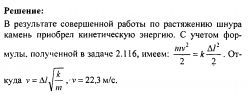 Решение задач по физике №39. Физические основы механики. Динамика.
