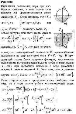 Решение задач по физике №40. Физические основы механики. Динамика.