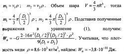 Готовые решшения задач и контрольных по физики. Динамика №41