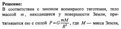 Готовые решшения задач и контрольных по физики. Динамика №42