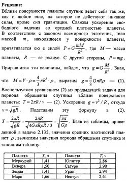 Готовые решшения задач и контрольных по физики. Динамика №43