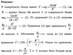 Готовые решшения задач и контрольных по физики. Динамика №44