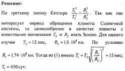 Готовые решшения задач и контрольных по физики. Динамика №45