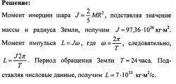 Готовые решшения задач и контрольных по физики. Вращательное движение №1
