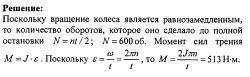 Готовые решшения задач и контрольных по физики. Вращательное движение №2