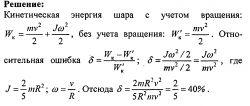 Готовые решения задач и контрольных по физики. Вращательное движение №4