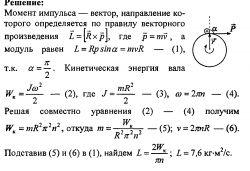 Готовые решения задач и контрольных по физики. Вращательное движение №5