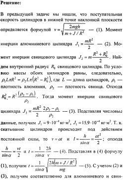 Готовые решения задач и контрольных по физики. Вращательное движение №6