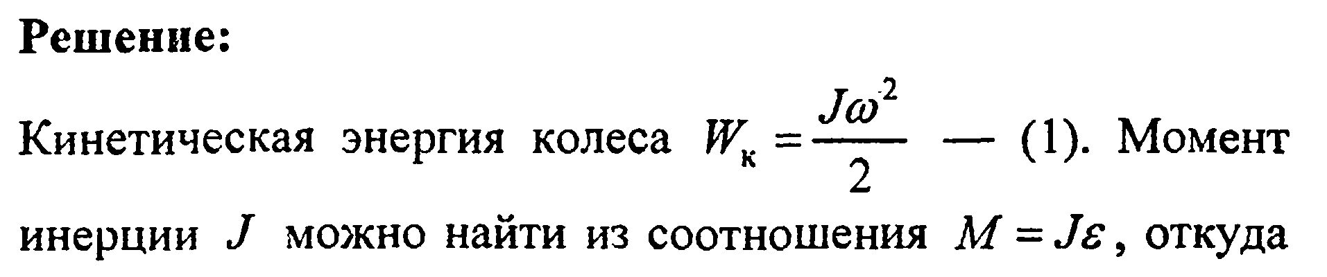 формула расчета махового момента