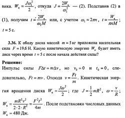 Готовые решения задач и контрольных по физики. Вращательное движение №7