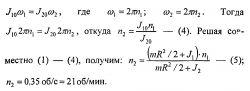 Готовые решения задач и контрольных по физики. Вращательное движение №9