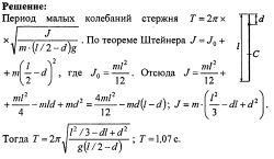 Готовые решения задач и контрольных по физики. Вращательное движение №10
