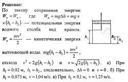 Готовые решения задач и контрольных по физики. Механика жидкостей и газов №1