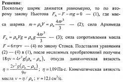 Готовые решения задач и контрольных по физики. Механика жидкостей и газов №3
