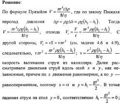 Готовые решения задач и контрольных по физики. Механика жидкостей и газов №4
