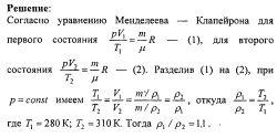 Готовые решения задач и контрольных.Молекулярнай физика термодинамика №2
