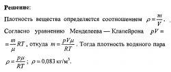 Готовые решения задач и контрольных.Молекулярнай физика термодинамика №4