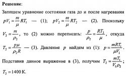 Готовые решения задач и контрольных.Молекулярнай физика термодинамика №5