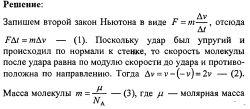Готовые решения задач и контрольных.Молекулярнай физика термодинамика №7