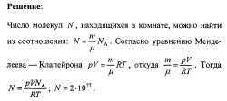 Готовые решения задач и контрольных. Молекулярная физика термодинамика №8