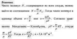 Готовые решения задач и контрольных. Молекулярная физика термодинамика №9