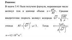Готовые решения задач и контрольных. Молекулярная физика термодинамика №10