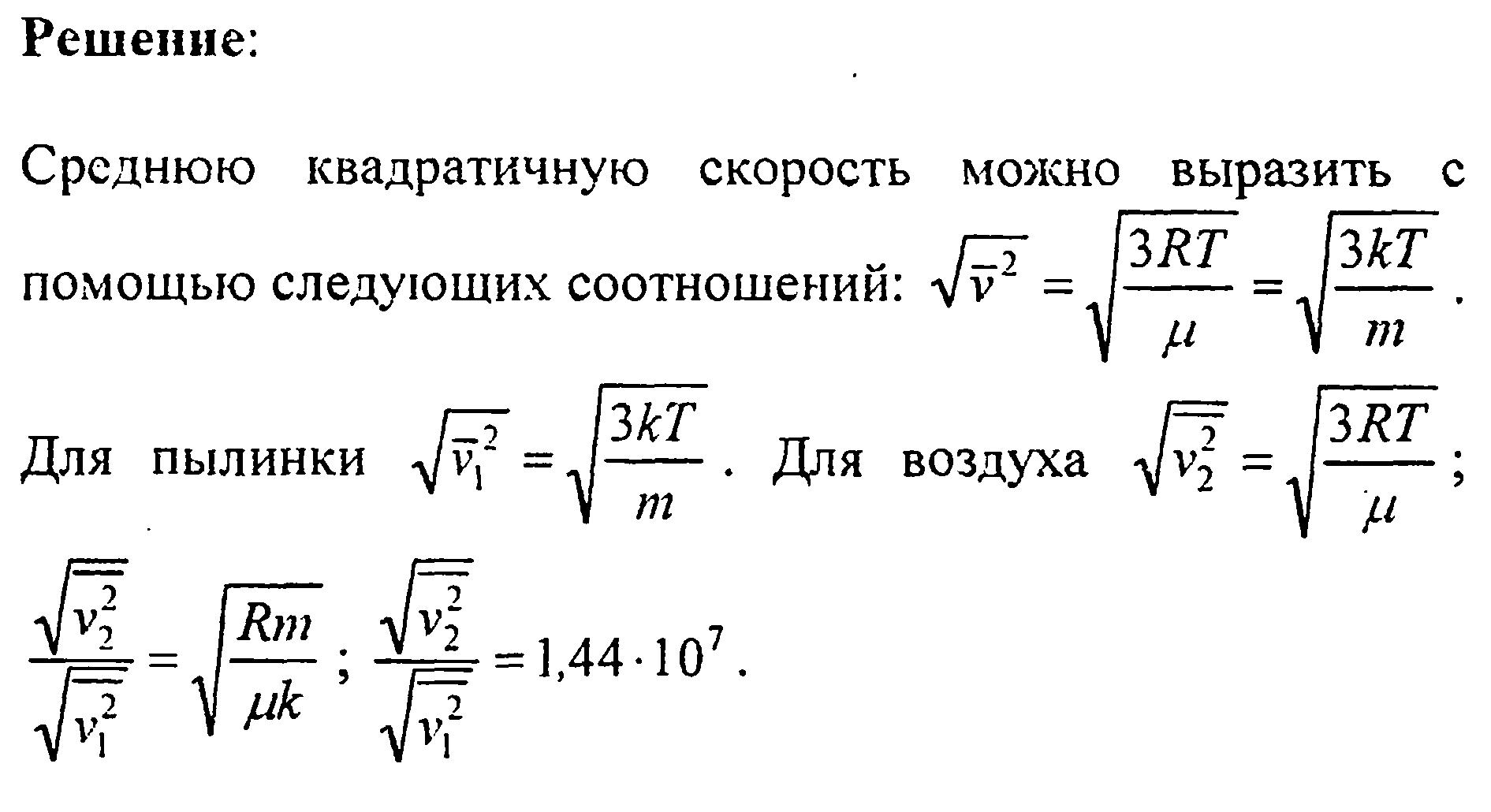 Отношение средних квадратичных скоростей гелия и азота