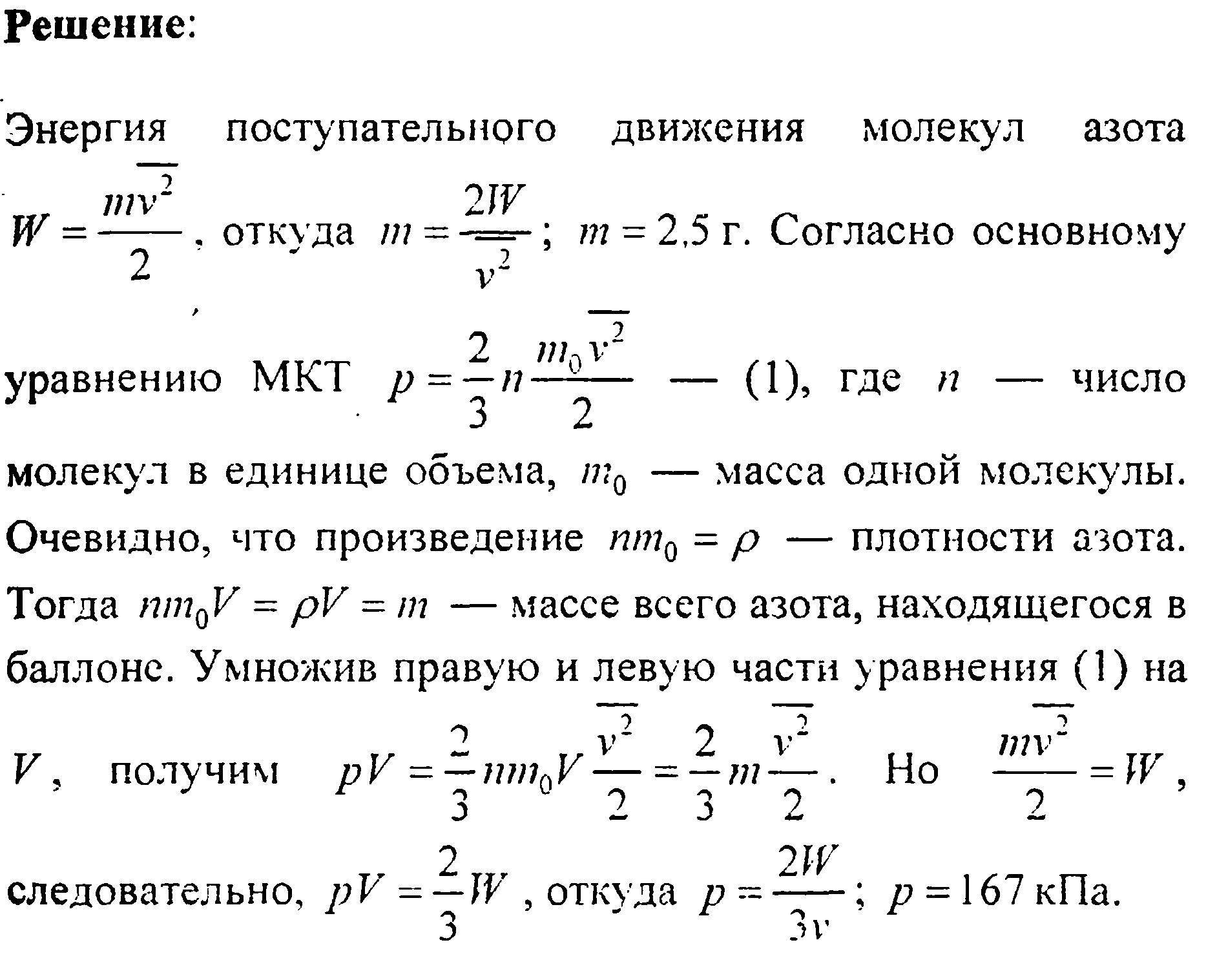 решения задач и контрольных Молекулярная физика термодинамика № Готовые решения задач и контрольных Молекулярная физика термодинамика №12