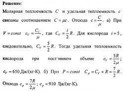 Готовые решения задач и контрольных. Молекулярная физика термодинамика №12