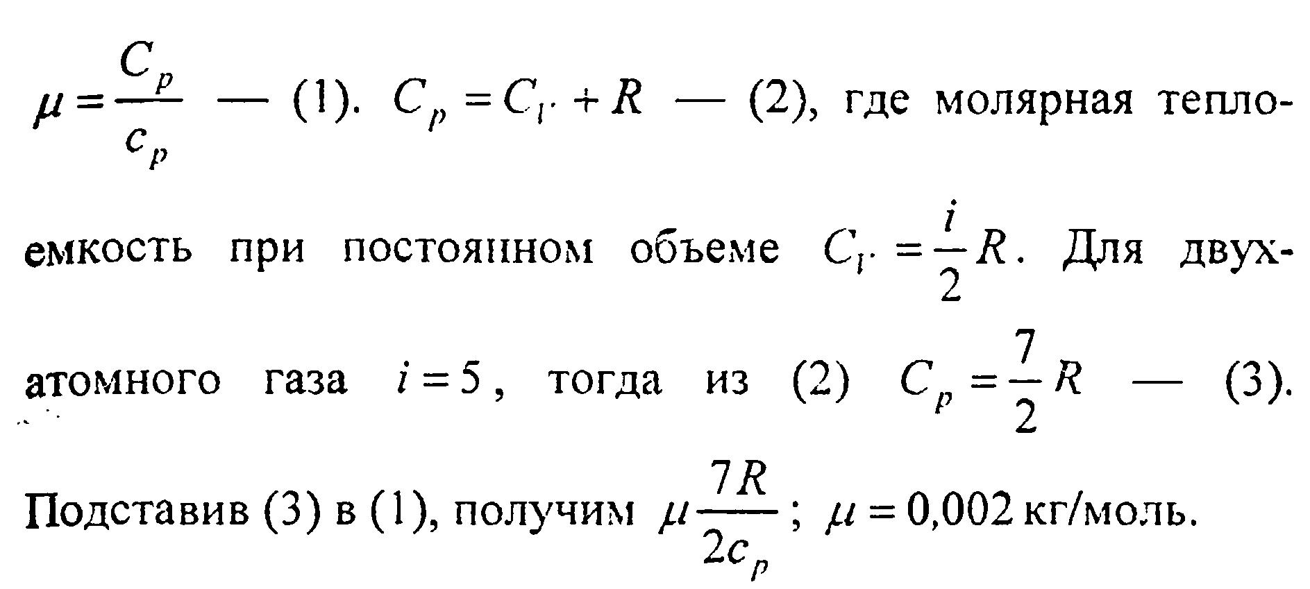 Как считать удельную теплоемкость газа 196