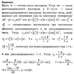 Готовые решения задач и контрольных. Молекулярная физика термодинамика №14