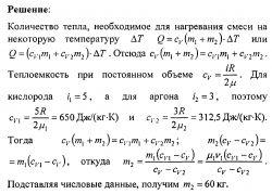 Готовые решения задач и контрольных. Молекулярная физика термодинамика №15