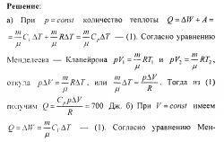 Готовые решения задач и контрольных. Молекулярная физика термодинамика №16