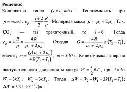 Готовые решения задач и контрольных. Молекулярная физика термодинамика №17