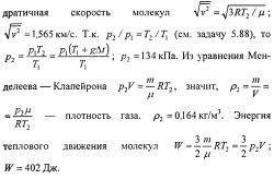 Готовые решения задач и контрольных. Молекулярная физика термодинамика №18