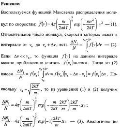 Готовые решения задач и контрольных. Молекулярная физика термодинамика №19