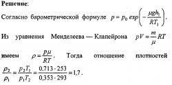 Примеры решений задач и контрольных. Молекулярная физика термодинамика №21