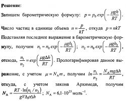Примеры решений задач и контрольных. Молекулярная физика термодинамика №22