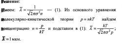 Примеры решений задач и контрольных. Молекулярная физика термодинамика №23