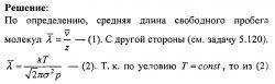 Примеры решений задач и контрольных. Молекулярная физика термодинамика №24