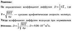 Примеры решений задач и контрольных. Молекулярная физика термодинамика №26