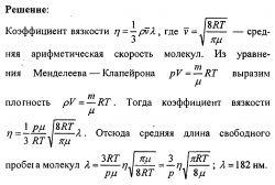 Примеры решений задач и контрольных. Молекулярная физика термодинамика №27