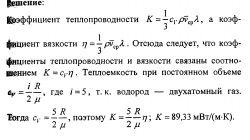 Примеры решений задач и контрольных. Молекулярная физика термодинамика №29