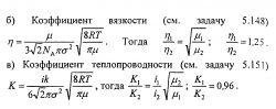 Примеры решений задач и контрольных. Молекулярная физика термодинамика №30